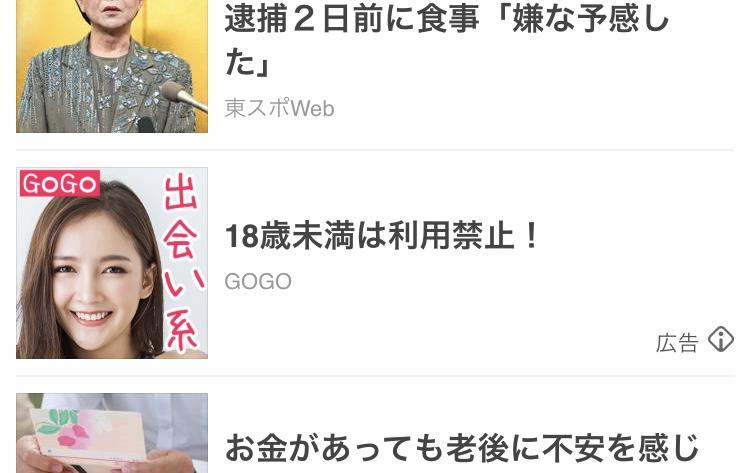 GOGOの登録誘導広告