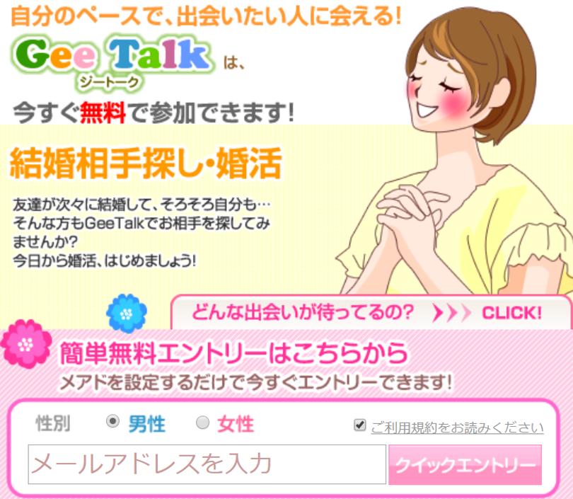 GeeTalk(ジートーク)の口コミ評判・評価~安全な出会い方