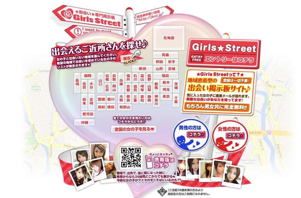 ガールズストリートの口コミ評判・評価、サクラサイトへの誘導サイト!