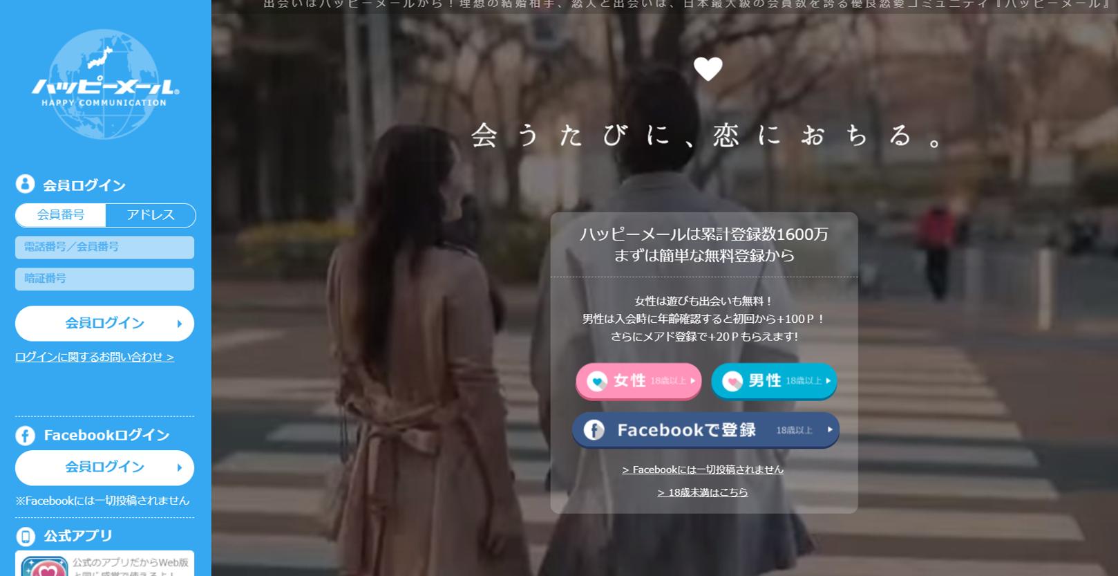 ハッピーメールの口コミ評判・評価まとめ~実態を調査!