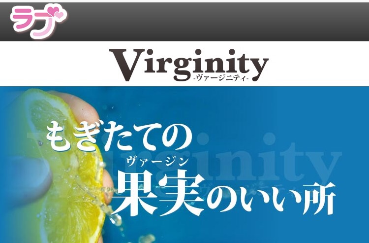 Virginityヴァージニティの口コミ評判、安全で出会えるの?