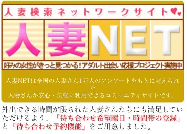 人妻NETの口コミ評判・評価〜サクラサイトへの誘導サイト