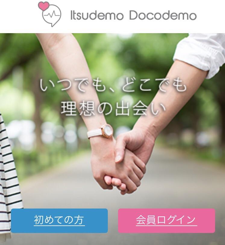 イツデモドコデモの口コミ評判・評価〜高額サクラサイト