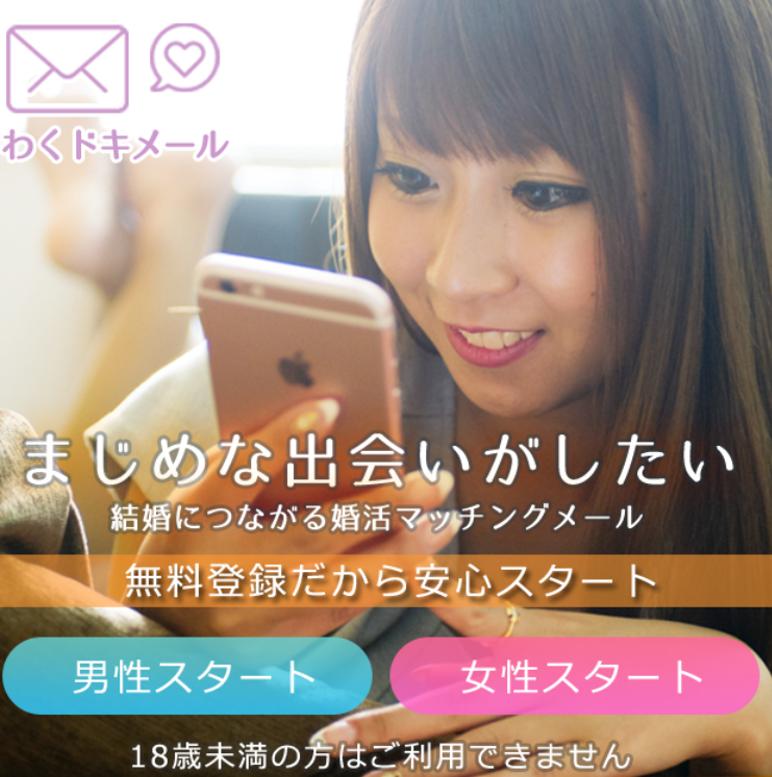 わくドキメールの口コミ評判・評価~安全な出会いは可能か?