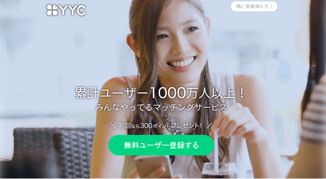 YYCの口コミ評判・評価まとめ、実態を調査!