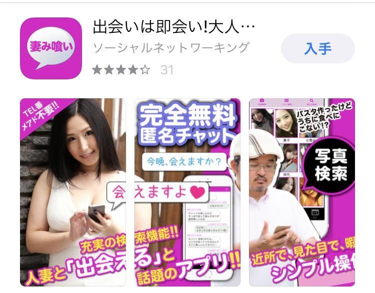 妻み喰いの口コミ評判を女性が評価!【クソ出会い系アプリだ】