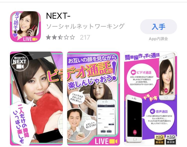 誘導先アプリ