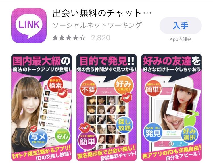 出会い系アプリLINKの口コミ評判を【女性が辛口評価】