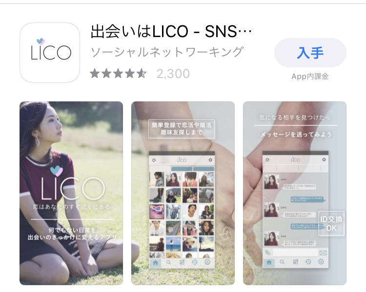 LICOの口コミ評判は嘘!出会い系サクラアプリを女性が評価