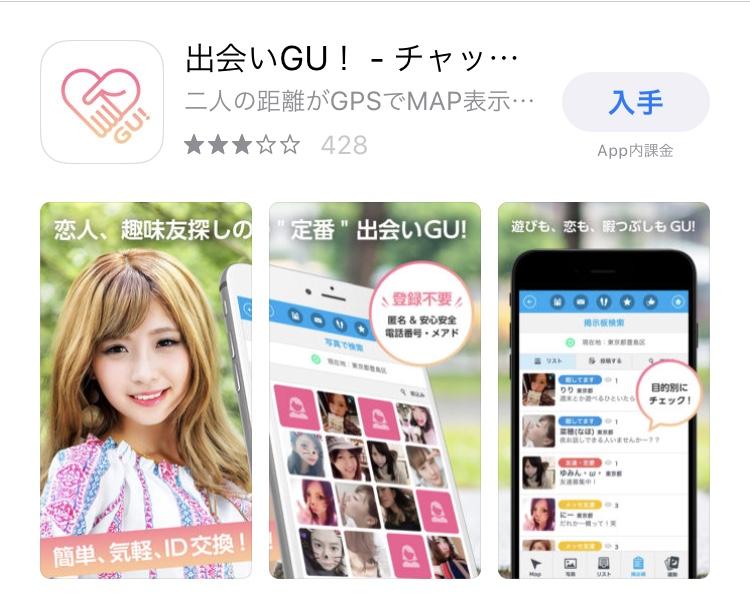 出会いGU!の口コミ評判は嘘!女性が出会い系アプリを評価!