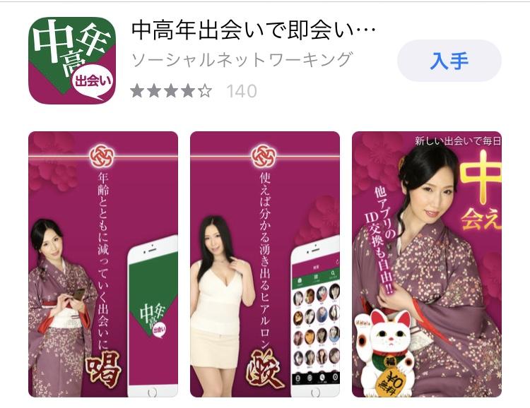 中高年出会いの口コミ評判嘘!危険な誘導アプリを女性が評価!