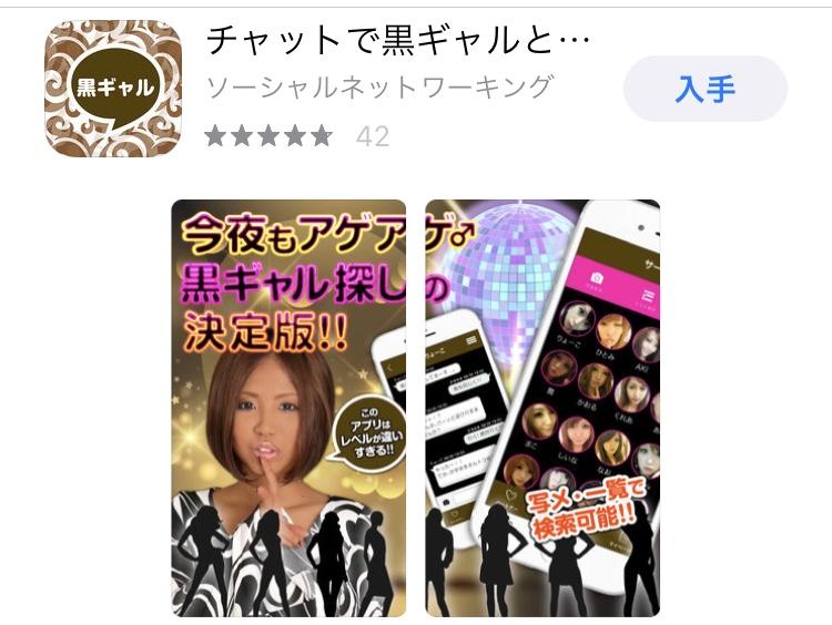 黒ギャルの口コミ評判は嘘!出会い系アプリを女性が【激辛評価】