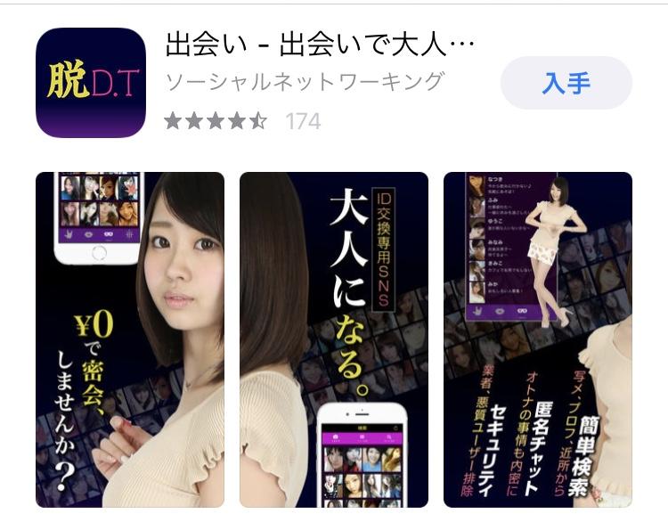 脱D.T.の口コミ評判、出会い系アプリを女性が評価!
