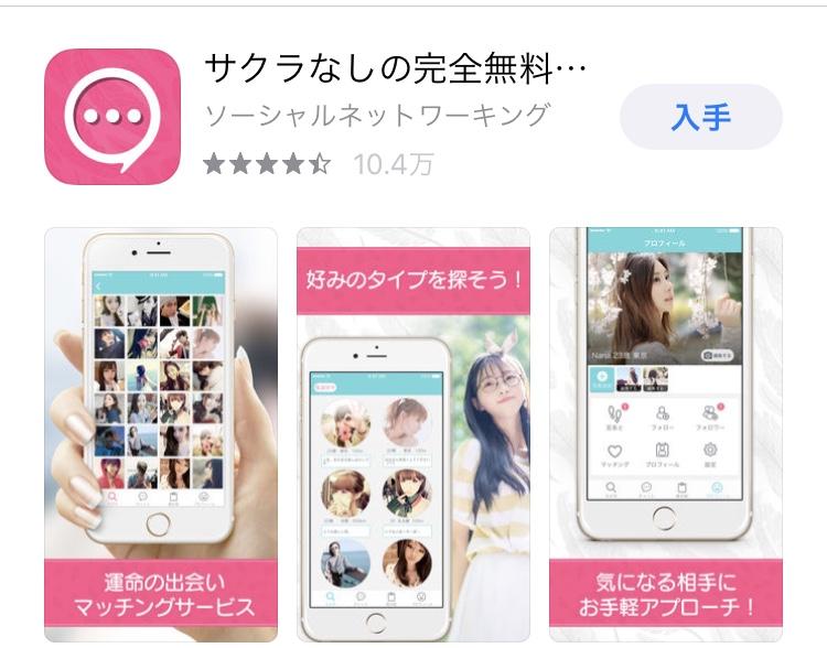 出会い系アプリsecretを女性が評価、口コミ評判の実態!