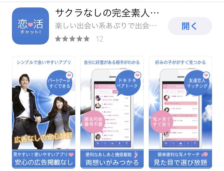 恋活チャットでトークを女性が評価!出会い系アプリの口コミ評判は嘘!