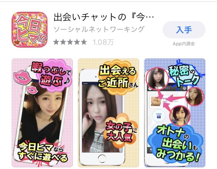 今日ヒマの口コミ評判を女性が評価、出会い系詐欺アプリの実態!