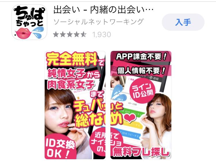 ちゅぱちゃっとを女性が評価!出会い系アプリの口コミ評判は嘘!