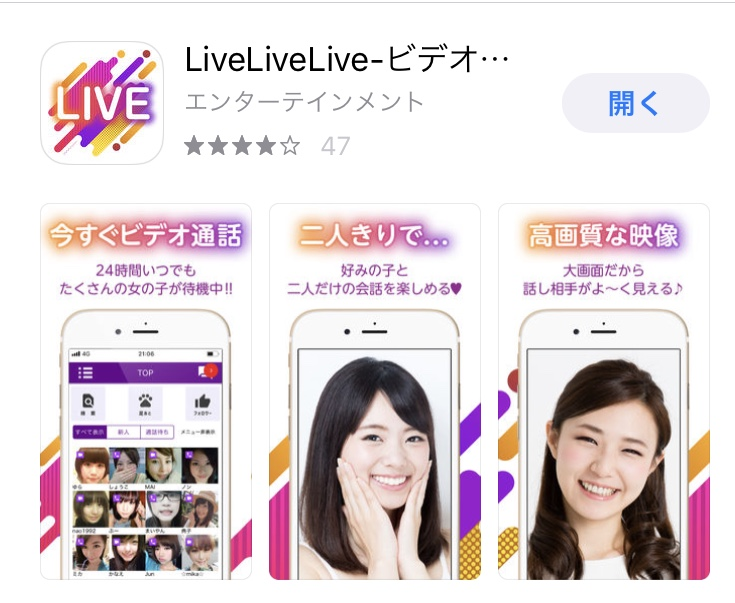 LiveLiveLiveの評価