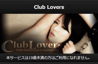 Club Loversの口コミ評判の真実!危険な出会い系に騙されるな!