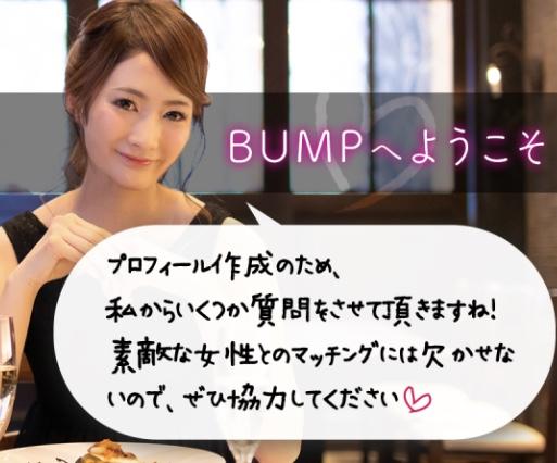 BUMP(バンプ)の口コミ評判の実態!悪質パパ活サイトに注意!