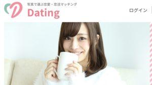 Datingの評判